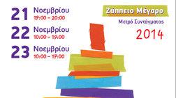 to-xristougenniatiko-bazaar-twn-filwn-tis-merimnas