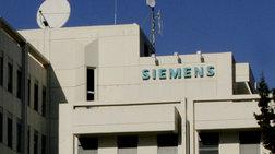 Η Siemens «χορηγός» της εισαγγελείας κατά της διαφθοράς με 4 εκατ. ευρώ