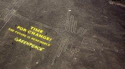 Η Greenpeace «πάτησε» πολιτιστικό μνημείο