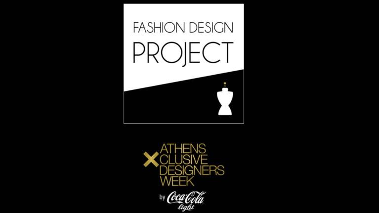 axdw-fashion-design-project-ksekinise-i-psifoforia-gia-ton-epomeno-nikiti