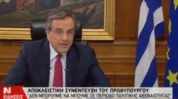 samaras-osoi-den-psifisoun-suntassontai-me-tsipra--kammeno