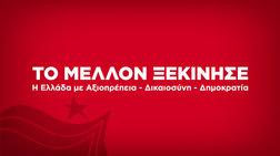 i-proeklogiki-kampania-tou-suriza-to-mellon-ksekinise