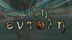 10i-entoli-epistrefei-10-xronia-meta