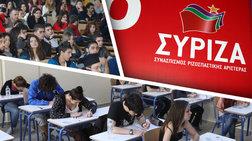 ΣΥΡΙΖΑ: Κατάργηση Πανελλαδικών - ΑΣΕΠ και επιστροφή «αιωνίων» φοιτητών