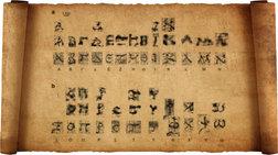 Διάβασαν ελληνικούς παπύρους καμένους από τον Βεζούβιο