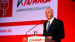 gpapandreou-aneksartitws-tou-apotelesmatos-to-kinima-tha-einai-edw
