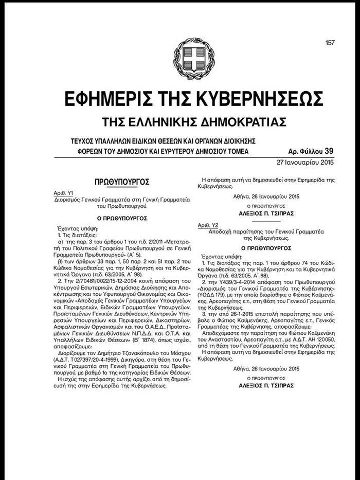 0806225ec5b Οπως αναφέρεται στο ΦΕΚ «η ισχύς της απόφασης αυτής αρχίζει από τη  δημοσίευση της στην Εφημερίδα της Κυβερνήσεως».