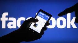 To Facebook άγγιξε τα 1,4 δισ. χρήστες!