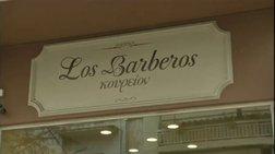 Το BBC πήγε σε μπαρμπέρικο για το ελληνικό «κούρεμα» χρέους