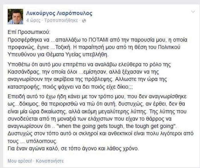 Παραιτήθηκε ο Λυκούργος Λιαρόπουλος από το Ποτάμι - εικόνα 2