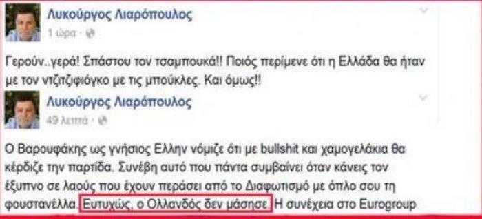 Παραιτήθηκε ο Λυκούργος Λιαρόπουλος από το Ποτάμι