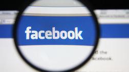 Για «ιό» στο facebook προειδοποιεί η Δίωξη Ηλεκτρονικού Εγκλήματος