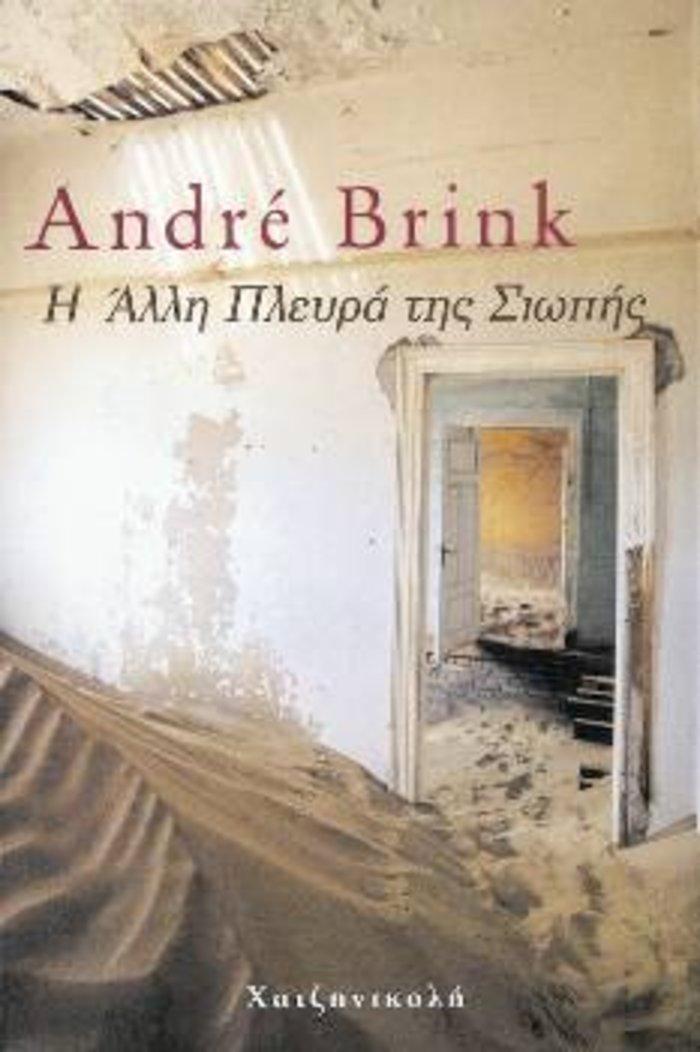 «Έφυγε» ο νοτιοαφρικανός συγγραφέας Αντρέ Μπρινκ - εικόνα 2