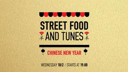Το Street Food & Tunes φέρνει την Κινέζικη Πρωτοχρονιά