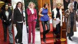 Οι κυρίες του Κοινοβουλίου και το στυλ τους