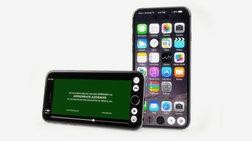 exete-sterisi-idou-ta-sxedia-gia-to-mellontiko-iphone