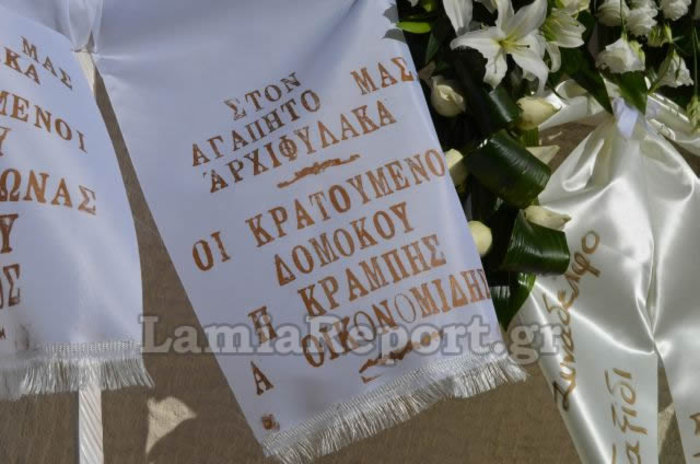 Ο αρχινονός Στεφανάκος έστειλε στεφάνι στην κηδεία του αρχιφύλακα Γκαλιμάνη - εικόνα 4