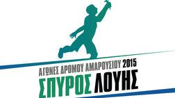 Πάνω από 1.200 οι συμμετοχές στους φετινούς Αγώνες «Σπύρος Λούης» 2015