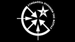«Πυρήνες της Φωτιάς» εναντίον κατάληψης ΒΟΞ