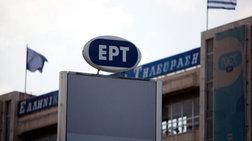 Οικονομικά θέματα μπλοκάρουν το νομοσχέδιο για την ΕΡΤ