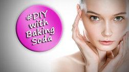 DIY:  8 tips ομορφιάς με κύριο συστατικό τη μαγειρική σόδα