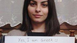 Ναι, είμαι Ελληνας αλλά δεν σπάω πιάτα κάθε βράδυ