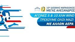 i-wind-stirizei-ton-diethni-marathwnio-megas-aleksandros