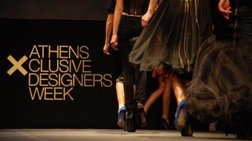 17η Athens Xclusive Designers