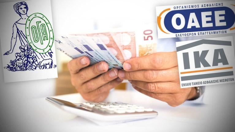 Αποτέλεσμα εικόνας για οφειλετες ταμειων