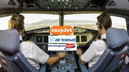 Τρεις πιλότους στο κόκπιτ θα βάζουν πλέον EasyJet και Air Transat