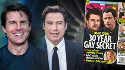 Τραβόλτα-Κρουζ: Το γκέι μυστικό τους εδώ και 30 χρόνια