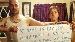 Η τιμωρία του πατέρα για το bullying του γιου του
