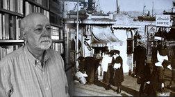 Γιαβρί μου, τζιέρι μου: Ένας Ρωμιός θυμάται...