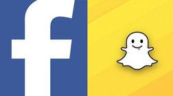 Οι «γέροι» έχουν facebook - Οι νέοι Snapchat