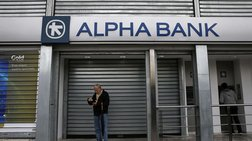 Alpha Bank: Νέες συνεργασίες στο πρόγραμμα Bonus