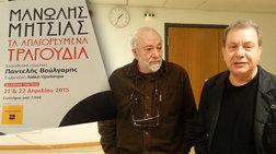 Μητσιάς και Βούλγαρης στο TheTOC: Οταν μας κυνηγούσε η Χούντα...