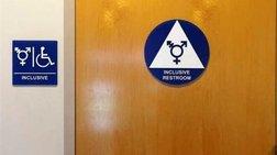 Τουαλέτες για LGBT » φύλο στον Λευκό Οίκο