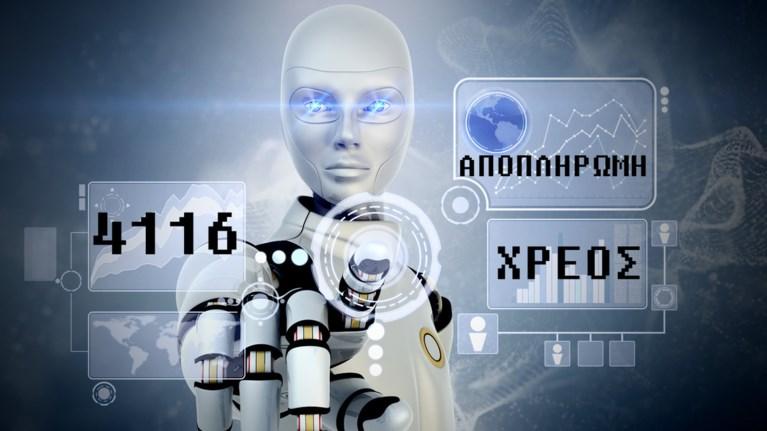 ruthmisan-xreos-gia-2101-xronia