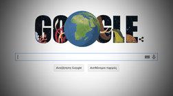 imera-tis-gis-me-doodle-kai-ena-kouiz-apo-tin-google