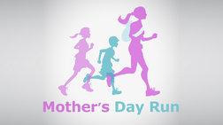 Mother's Day Run: Ένας αγώνας δρόμου για τη μητέρα