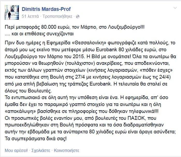 Ο Δ.Μάρδας ενοχοποιεί βουλευτές του ΠΑΣΟΚ για τη διαρροή με τα 80.000