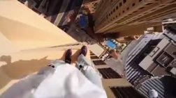 Απίστευτο βίντεο που ζαλίζει: Κασκαντέρ πηδά 43 ορόφους!