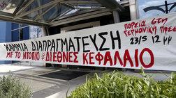 katalipsi-anarxikwn-sta-grafeia-tis-siemens-sto-marousi