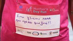 Mother's Day Run: Αγώνας δρόμου για τη μητέρα!