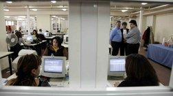 Ποιοι μισθοί μειώνονται στο Δημόσιο -Ποια επιδόματα χάνονται