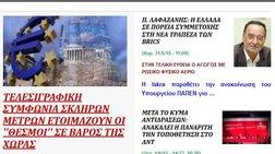 iskra-etoimazoun-telesigrafo-me-sklira-antilaika-metra