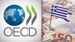 ΟΟΣΑ για Ελλάδα: Ισχνή ανάπτυξη 0,1% φέτος, 2,3% το 2016