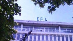 Αποκαθήλωση ΝΕΡΙΤ - Επαναφορά ΕΡΤ στο Ραδιομέγαρο