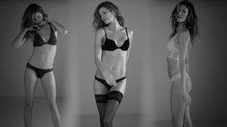 Ο χορός της Ζιζέλ με τα εσώρουχά της (βίντεο)