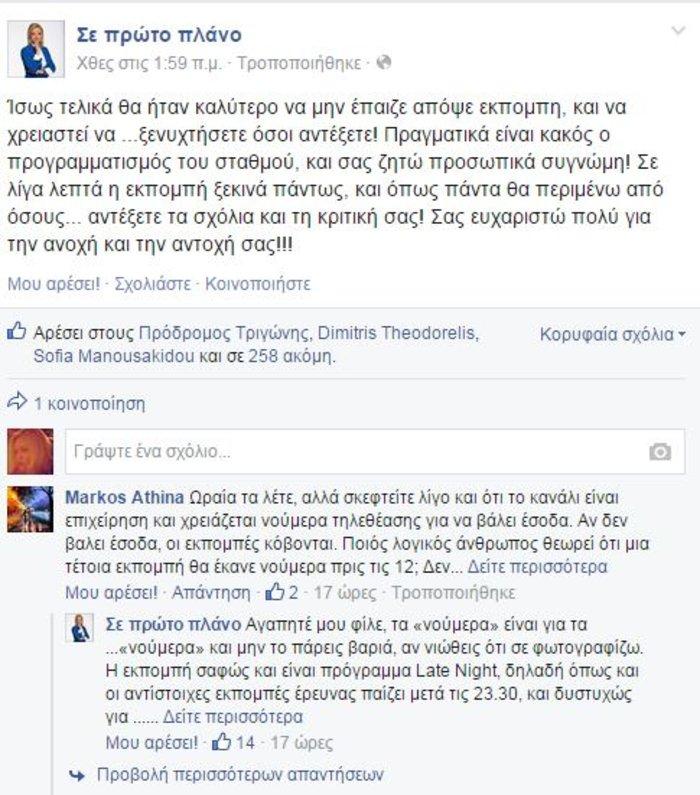 Η ανάρτηση της Κατερίνας Αντωνοπούλου, το σχόλιο του ακολούθου και η οργισμένη απάντησή της